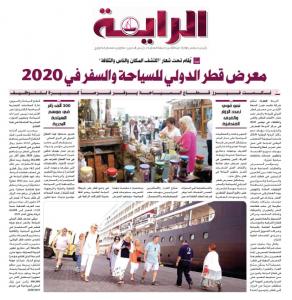 QTM-2020-Qatar-Tourism