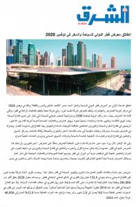 QTM-2020-Tourism-Exhibition-Qatar
