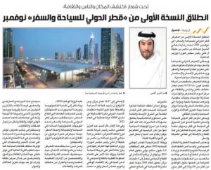 QTM-2020-Doha-Tourism