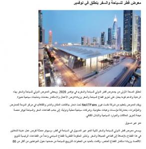 Qatar-tourism-Travel-QTM-2020
