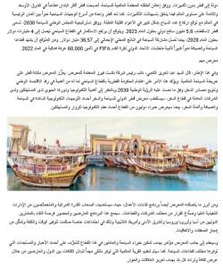 Qatar-travel-mart-News-Doha-Qatar